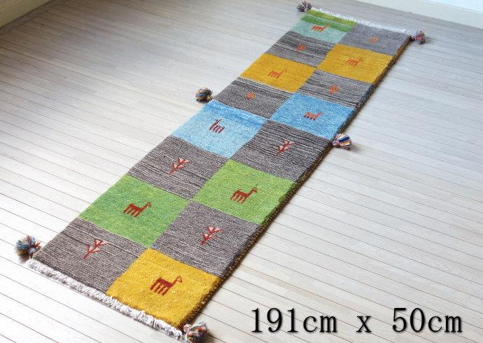 ギャッベ 手織り ギャべ マット 191×50 イラン製 厳選されたオススメのジュータンです。