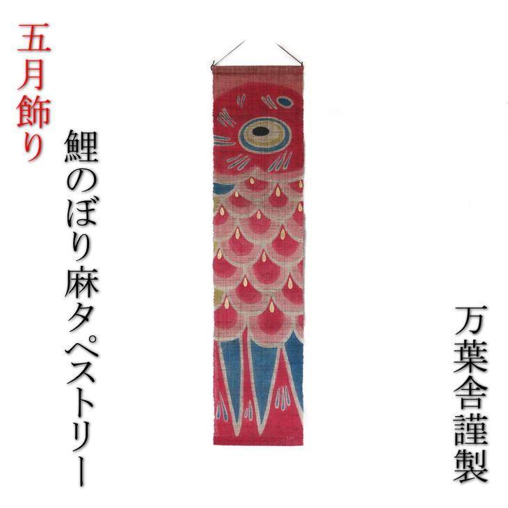 【五月飾り】【五月人形】万葉舎 鯉のぼり 朱 タペストリー 吊り飾り 麻【2019年 五月飾り】【母の日 プレゼント】