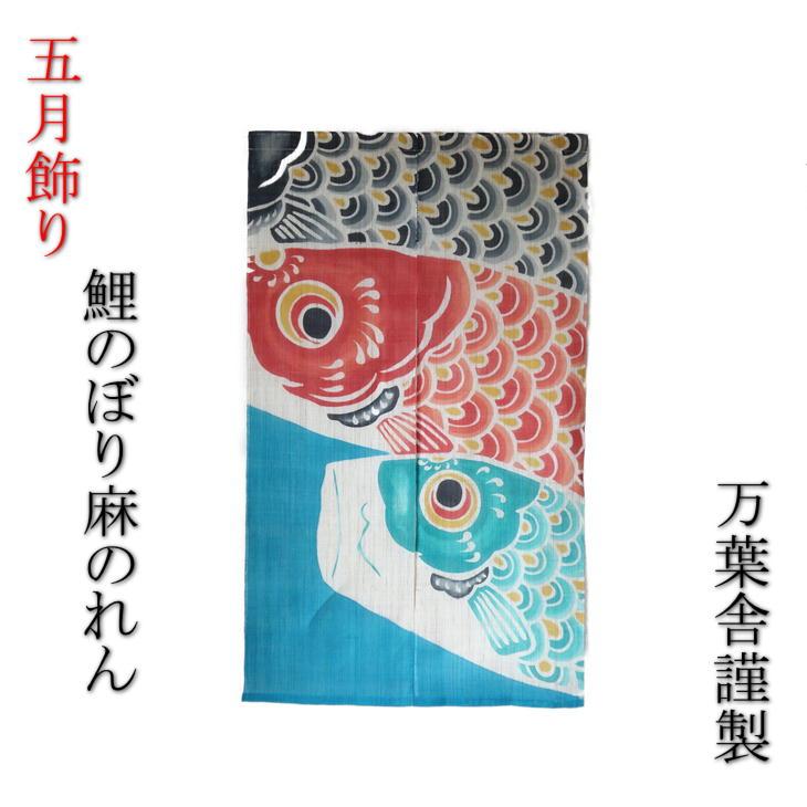 【五月飾り】【五月人形】 万葉舎 鯉のぼり 麻のれん 吊り飾り 麻【2019年 五月飾り】【母の日 プレゼント】