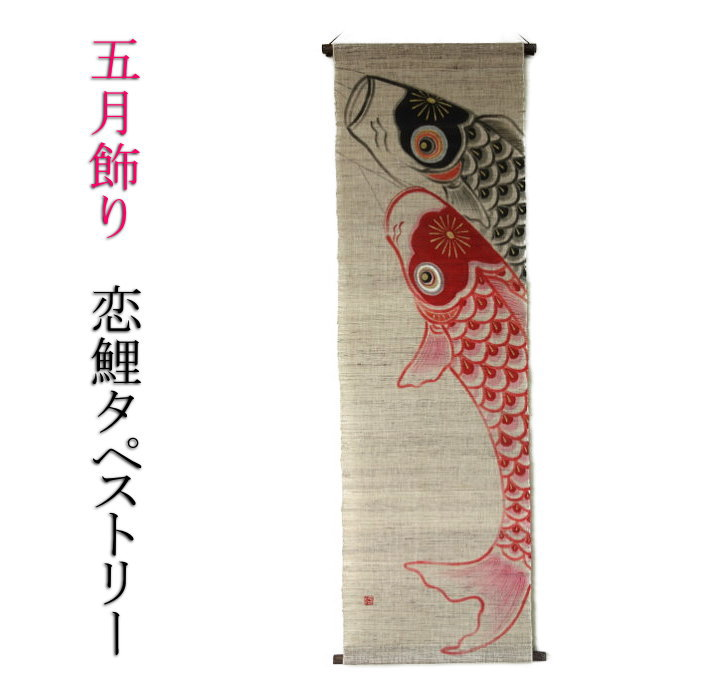 【五月飾り】【五月人形】鯉のぼりタペストリー/吊り飾り/麻【2019年 五月飾り】