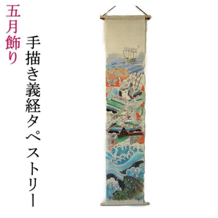 【五月飾り】【五月人形】義経手書きタペストリー/吊り飾り/若武者/麻