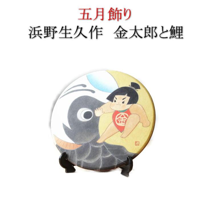 浜野生久作 金太郎と鯉のぼりの絵皿 五月飾り しつらえ 和紙 染色作家