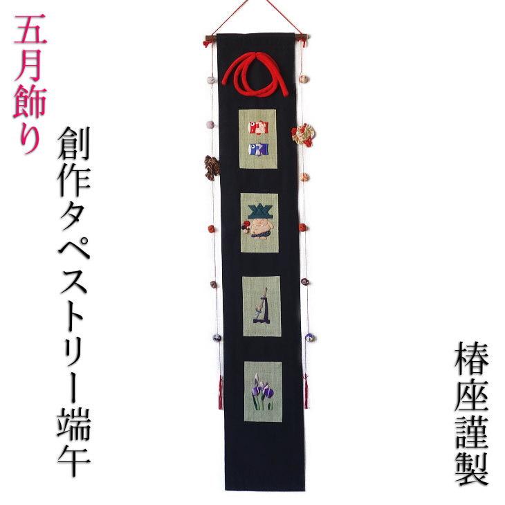 【五月飾り】【五月人形】古布 創作押絵 タペストリー 端午 吊り飾り こいのぼり 【2019年 五月飾り】