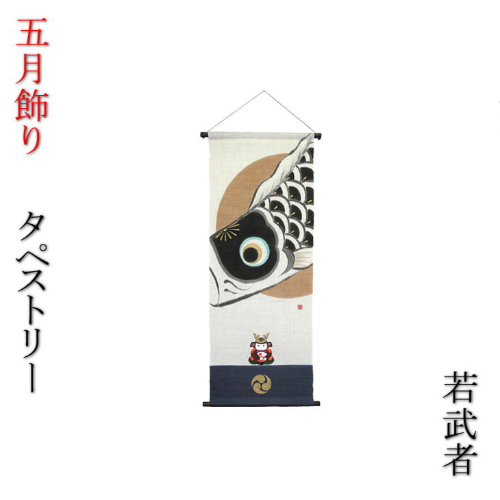 【五月飾り】【五月人形】 若武者 タペストリー 吊り飾り 麻