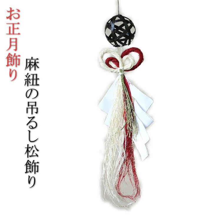 2019年 お正月飾り 長く使える麻紐の吊るし松飾り 縁起物【母の日 プレゼント】