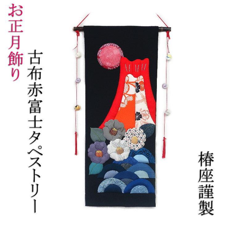 2018年 椿座謹製 赤富士古布飾り タペストリー 縁起物 お正月飾り 掛け軸【母の日 プレゼント】