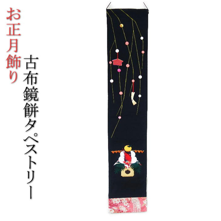 2019年 お正月飾り 古布鏡餅のタペストリー 縁起物 掛け軸【母の日 プレゼント】