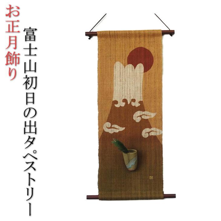 2019年 お正月飾り 富士山 初日の出 タペストリー 一輪挿し付 縁起物 掛け軸 赤富士【母の日 プレゼント】
