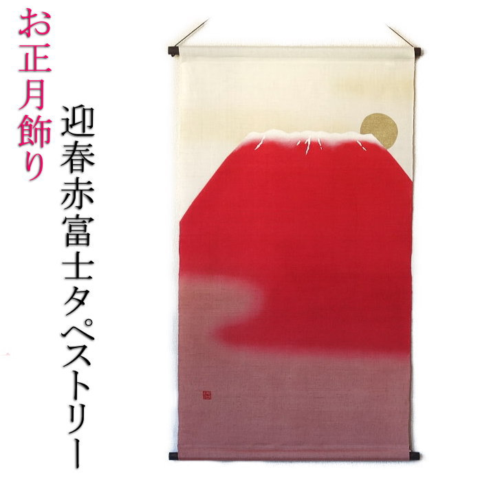 2019年 素敵なお正月 迎春 赤富士タペストリー しつらえ 縁起物【母の日 プレゼント】