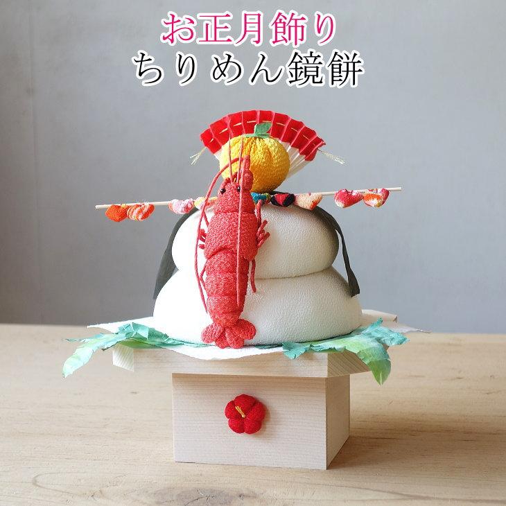 2019年 お正月飾り ちりめん鏡餅 【干支 置物】【母の日 プレゼント】