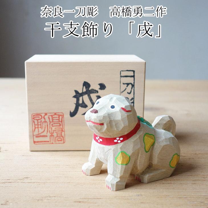 お正月飾り 奈良一刀彫 高橋勇二作 干支飾り 「戌」 木彫り【干支 置物】