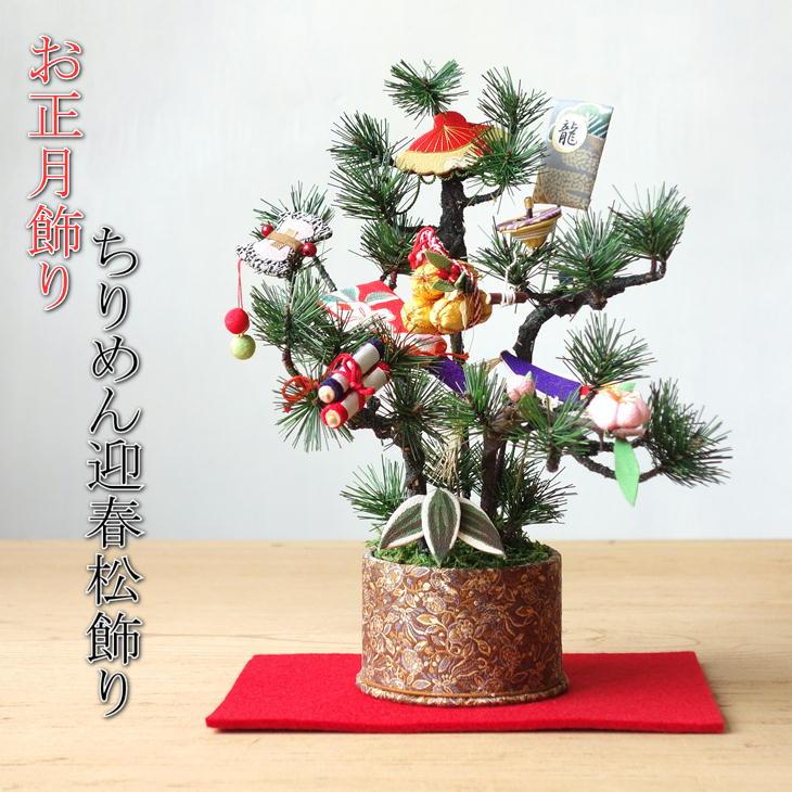 2019年 お正月飾り ちりめん迎春松飾り 【干支 置物】【母の日 プレゼント】
