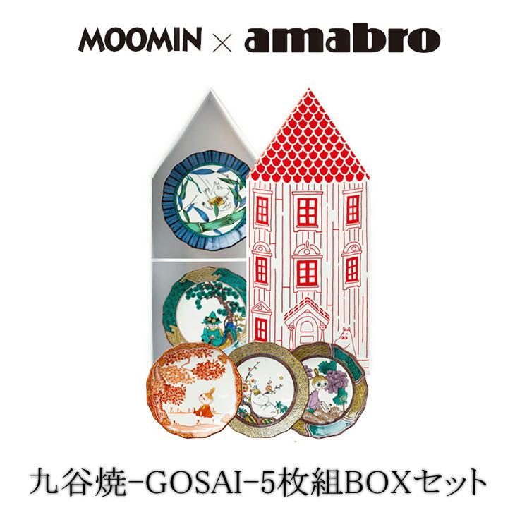 Moomin×amabro JAPAN KUTANI GOSAI 5枚組ボックスセット 九谷焼の絵皿。 アマブロ ムーミン 皿 九谷焼