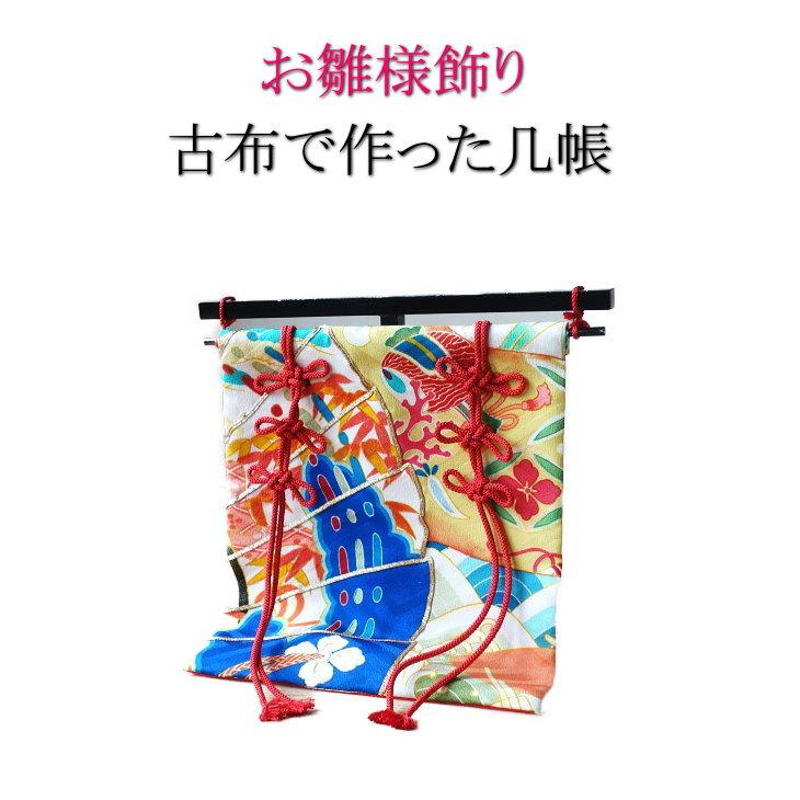 古布で作った可愛らしい几帳  お雛飾り ひな様 ひな飾り ひな祭り きちょう【2019年 ひな祭り】