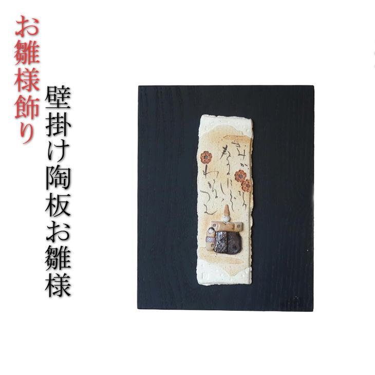 滝上真由美作 陶器のお雛様パネル お雛様 雛飾り ひな飾り ひな祭り コンパクト 小さい