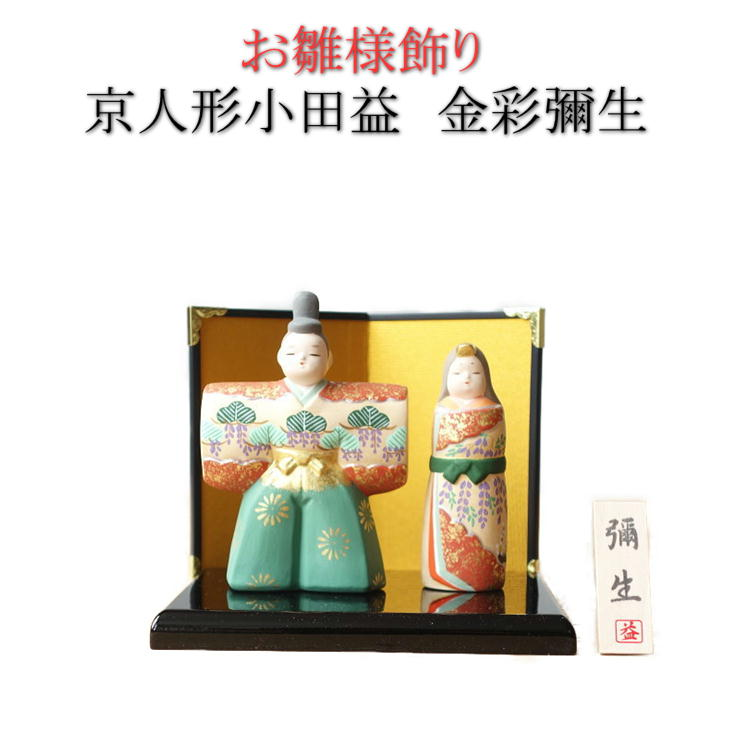 京人形 小田益 金彩彌生 お雛飾り ひな様 ひな飾り ひな祭り