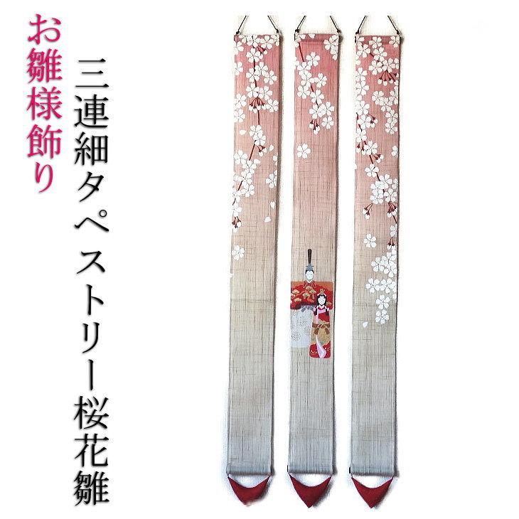 三連細タペストリー 桜花雛 お雛飾り ひな様 ひな飾り ひな祭り