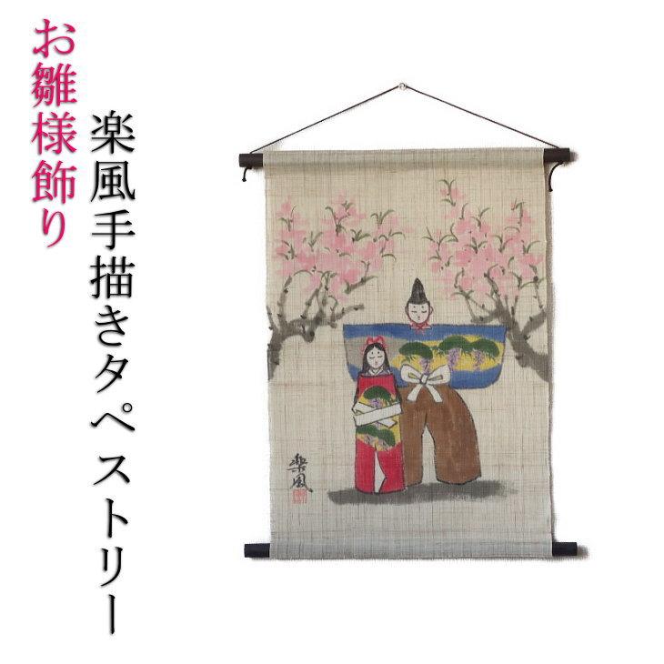 楽風手描き タペストリー 麻 桜花雛 お雛飾り おひな様 ひな飾り ひな祭り