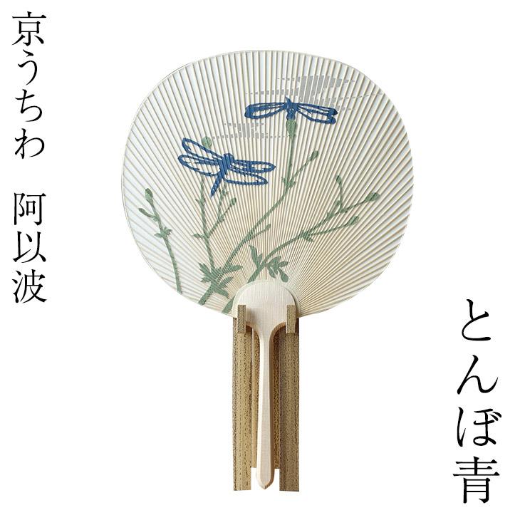 【京うちわ】【阿以波】並型片透うちわ とんぼ 青 夏飾り 伝統工芸品 あいば