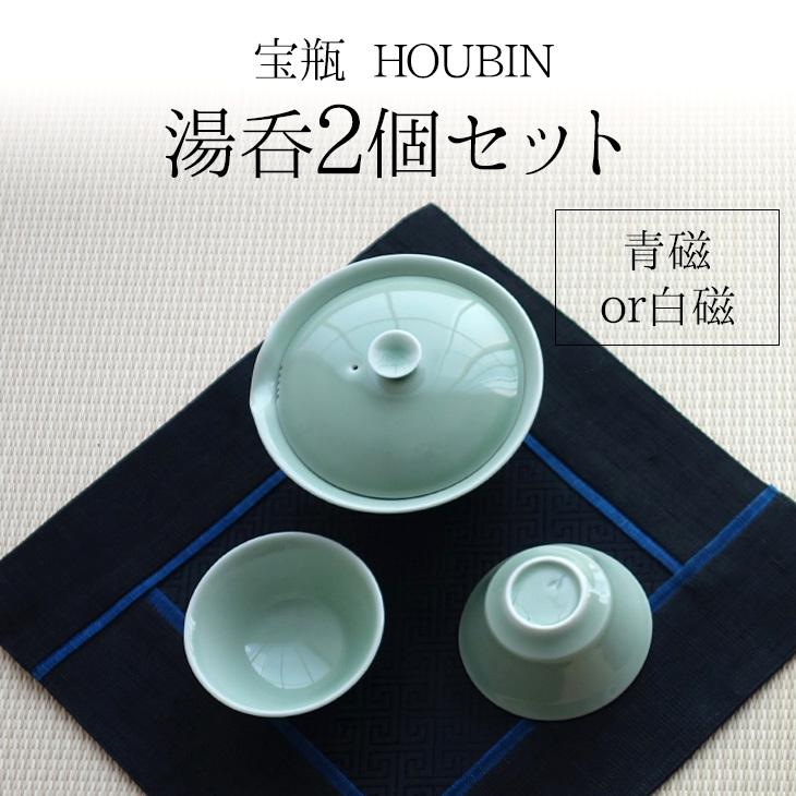 宝瓶 湯呑2個セット 伝統工芸品 贈答品 WDH【母の日 プレゼント】