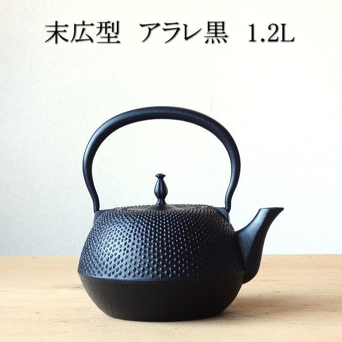 南部鉄器 南部鉄瓶 末広型 アラレ 1.2L【母の日 プレゼント】