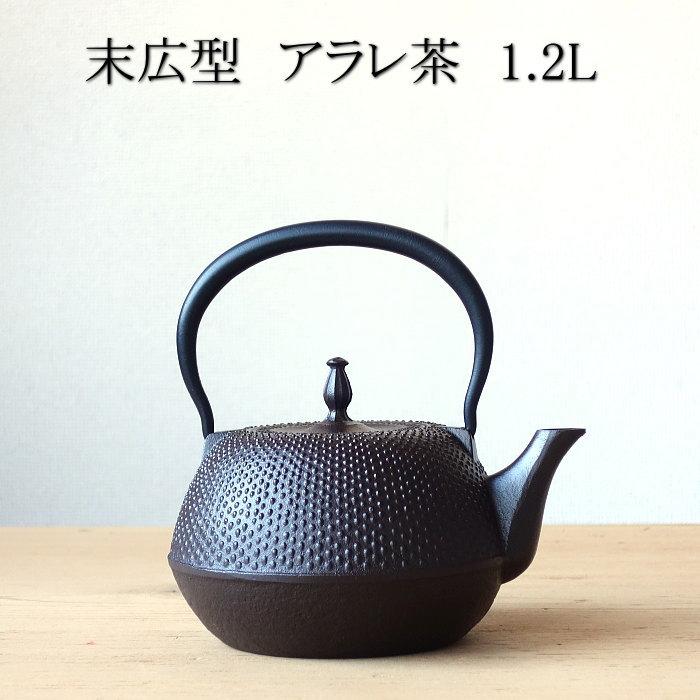 南部鉄器 南部鉄瓶 末広型 アラレ 茶 1.2L【母の日 プレゼント】