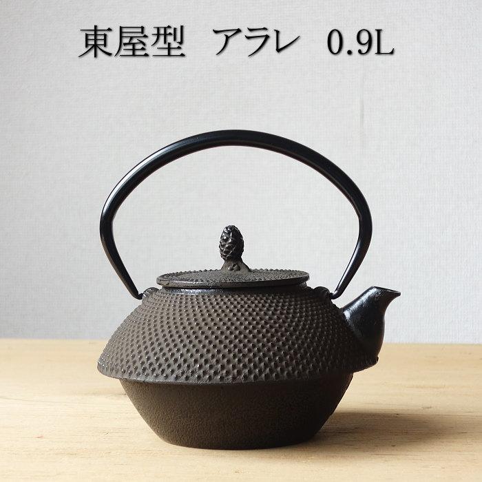 南部鉄器 南部鉄瓶 東屋型 アラレ 0.9L【母の日 プレゼント】