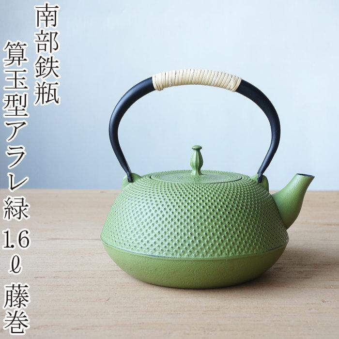 南部鉄器 南部鉄瓶 算玉型 アラレ 藤巻緑 1.6L