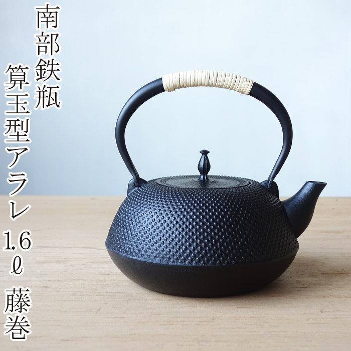 南部鉄器 南部鉄瓶 算玉型 アラレ 藤巻黒 1.6L