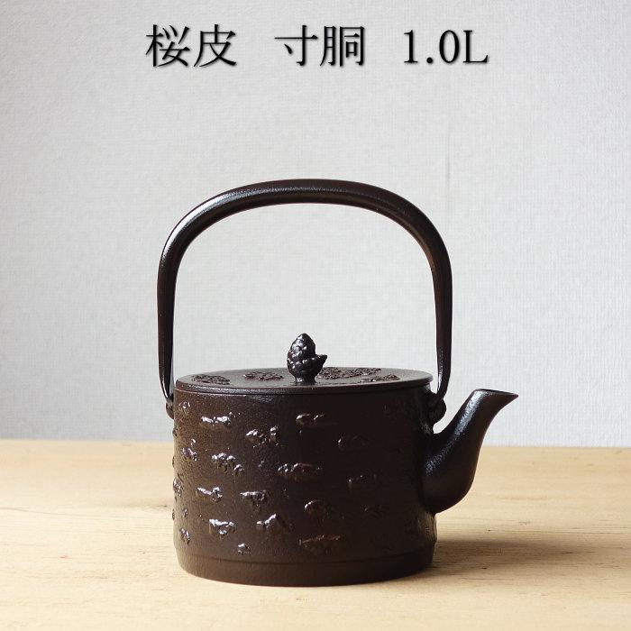 南部鉄器 南部鉄瓶 桜皮寸胴 1.0L【母の日 プレゼント】