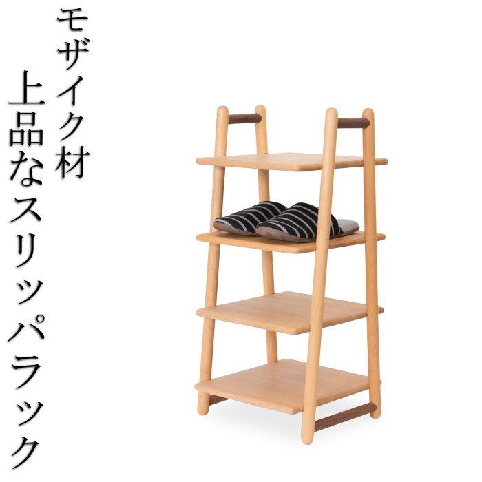 上品なスリッパラック /天然木/無垢材/木製/ビーチ/ウォールナット/