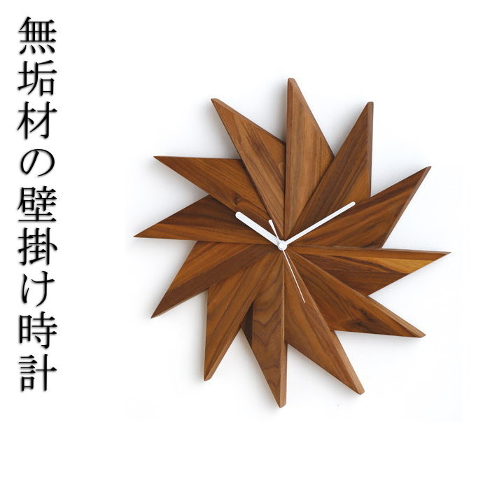 上品なウォールクロック 風 /壁掛け時計/天然木/無垢材/木製/ウォールナット/和風/和モダン