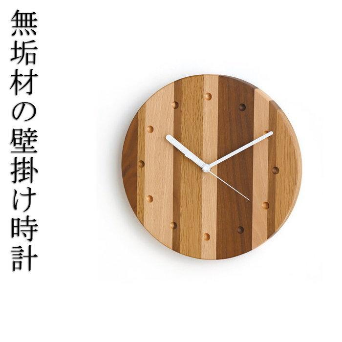 上品なウォールクロック モザイク丸 /壁掛け時計/天然木/無垢材/木製/ビーチ/オーク/ウォールナット/和風/和モダン