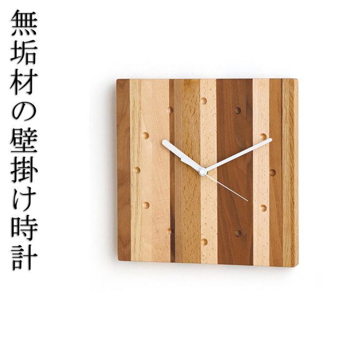 上品なウォールクロック モザイク角 /壁掛け時計/天然木/無垢材/木製/ビーチ/オーク/ウォールナット/和風/和モダン