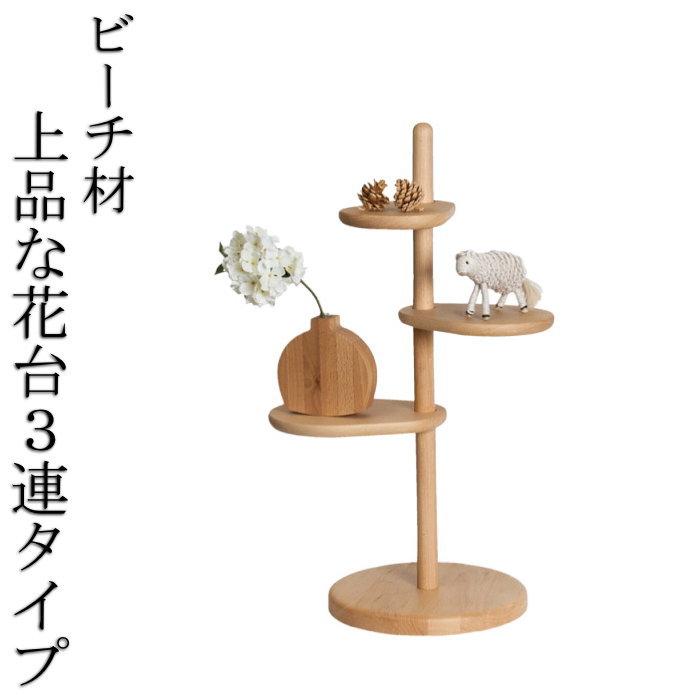 上品な無垢材の花台 3連タイプ 天然木 無垢材 木製 ビーチ 飾り台