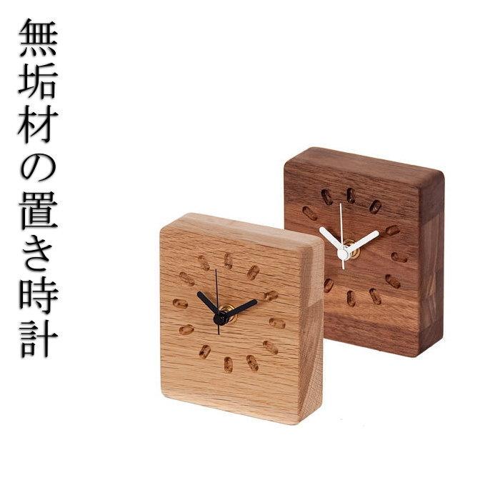 【1/10~1/16まですぐに使えるクーポン付き♪】上品で小さな無垢材の時計 /置き時計/天然木/無垢材/木製/ウォールナット/オーク/和風/和モダン