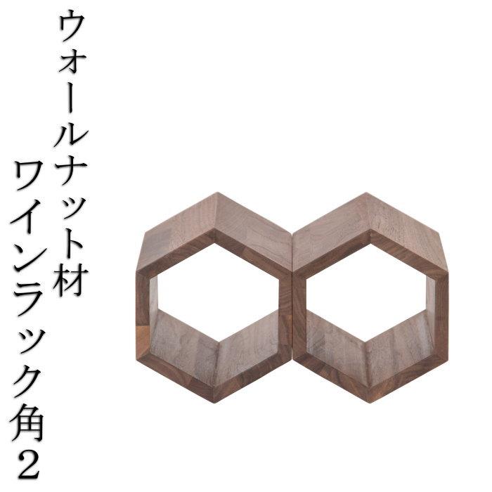 上品なウォールナット ワインラック 角2 /天然木/無垢材/木製/高級