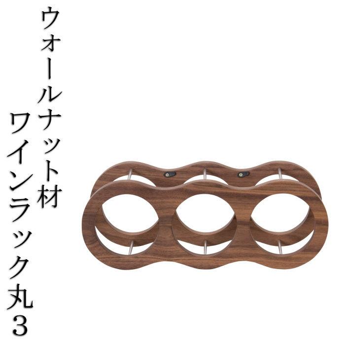 上品なウォールナット ワインラック 丸3 /天然木/無垢材/木製/高級【母の日 プレゼント】