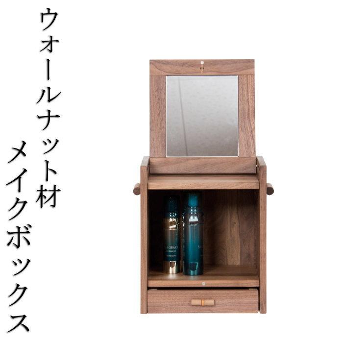 上品なウォールナット材 メイクボックス 天然木 無垢材 木製 高級材【母の日 プレゼント】
