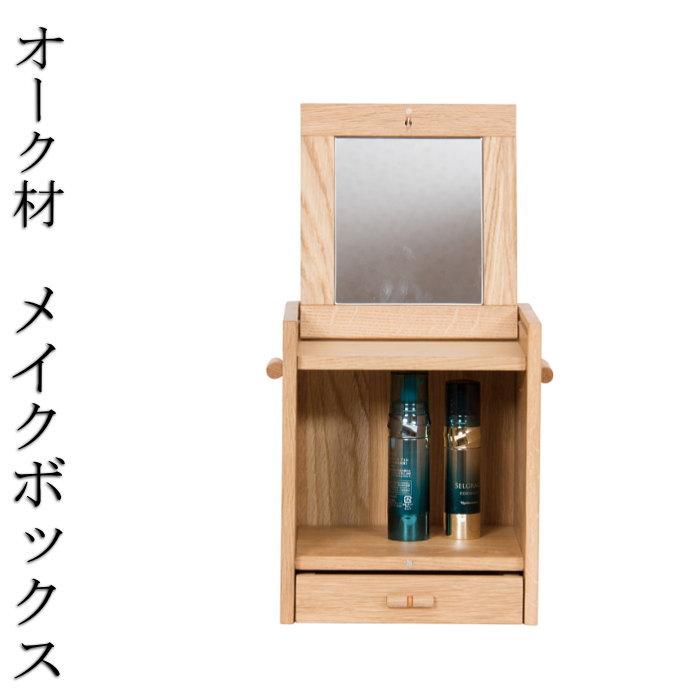 上品なオーク材 メイクボックス 天然木 無垢材 木製 高級材
