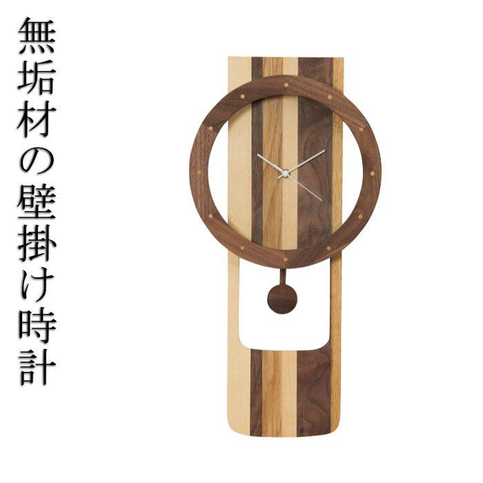上品なウォールクロック 046輪振り子 モザイク材 /壁掛け時計/天然木/無垢材/木製/ビーチ/オーク/ウォールナット/和風/和モダン
