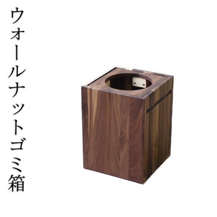 上品なウォールナットダストボックス/天然木/無垢材/木製/ゴミ箱/くず入れ/高級【母の日 プレゼント】