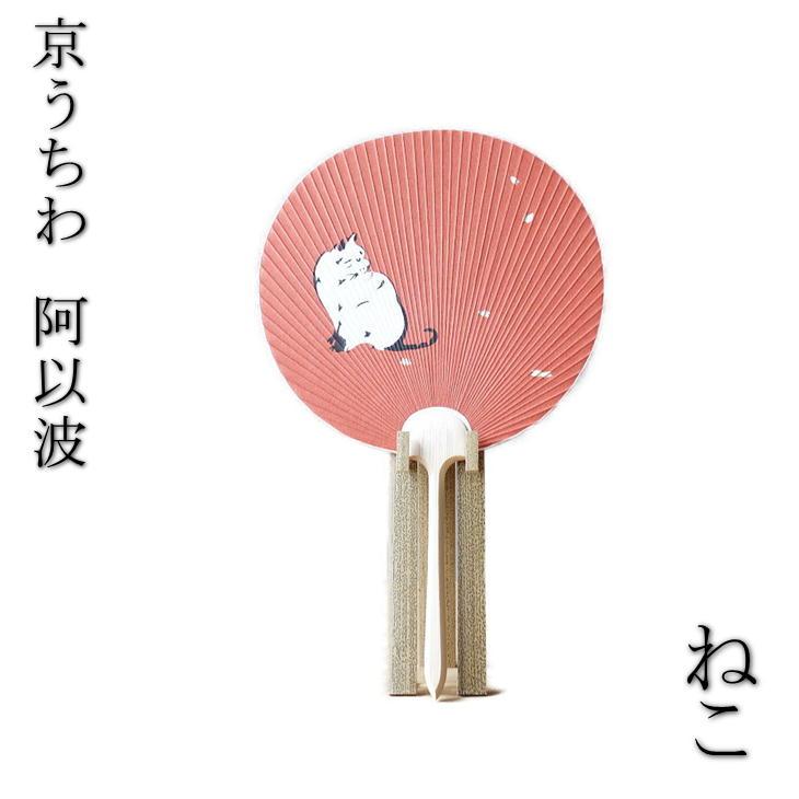 【京うちわ】【阿以波】新小丸型うちわ ねこ(オレンジ) 夏飾り/伝統工芸品/あいば