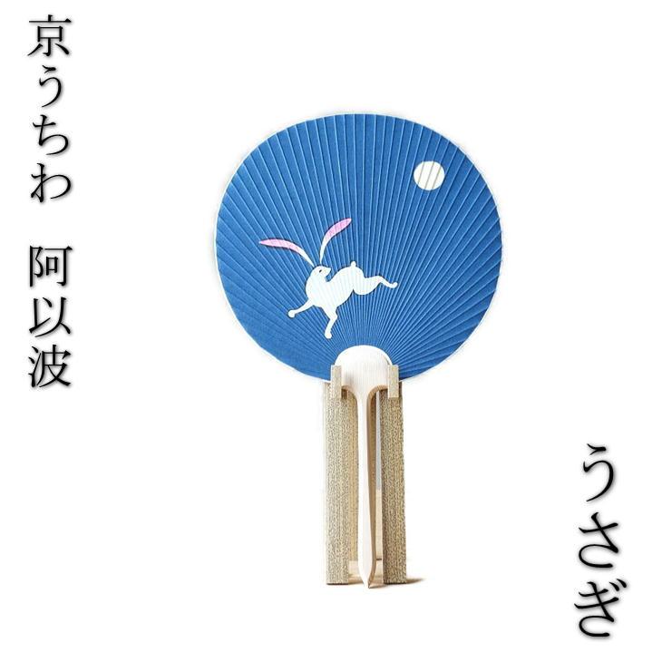 【京うちわ】【阿以波】新小丸型うちわ うさぎ(紺) 夏飾り/伝統工芸品/あいば