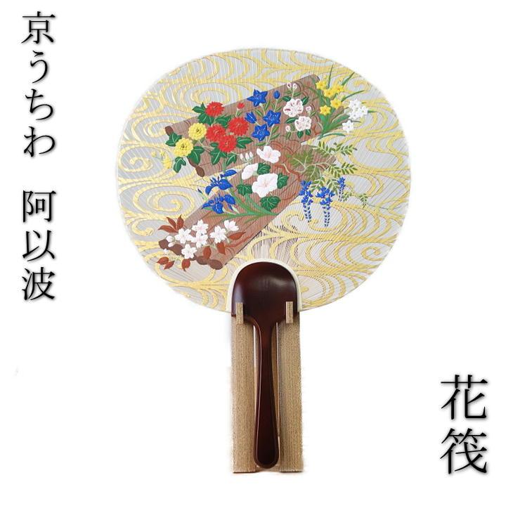 【京うちわ】【阿以波】特大型うちわ 花筏 お正月飾り 伝統工芸品 あいば 最高級 美術品【母の日 プレゼント】