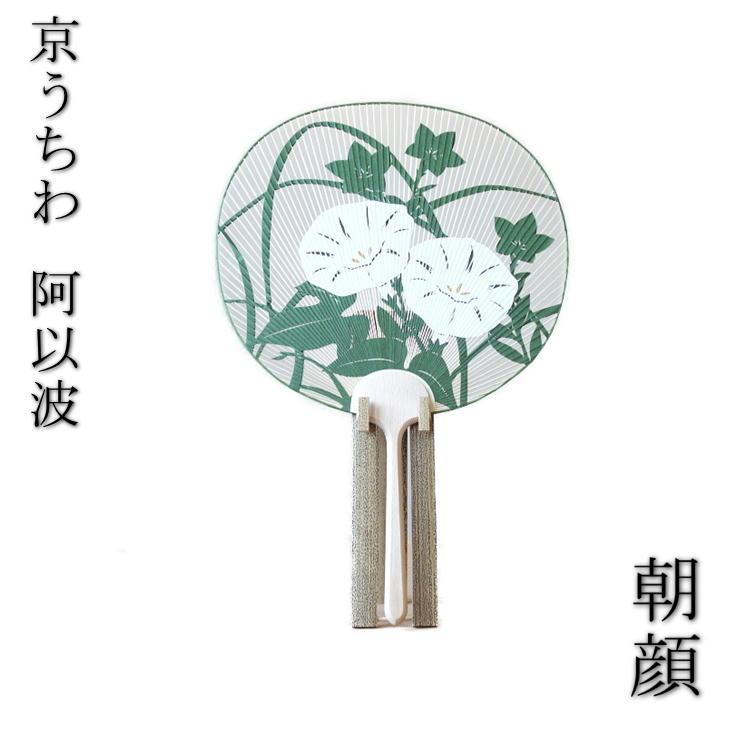 【京うちわ】【阿以波】並型両透うちわ 朝顔 /夏飾り/伝統工芸品/あいば