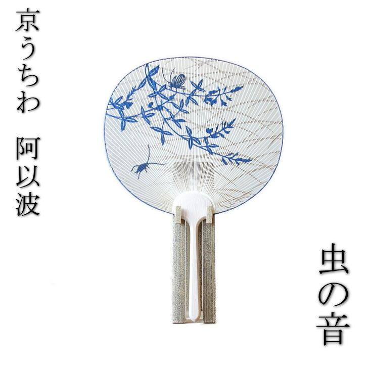 【京うちわ】【阿以波】並型両透うちわ 虫の音 /夏飾り/伝統工芸品/あいば