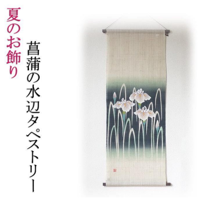 夏のお飾り 菖蒲の水辺 タペストリー 吊り飾り 麻 夏を涼しく感じさせるしつらえを。