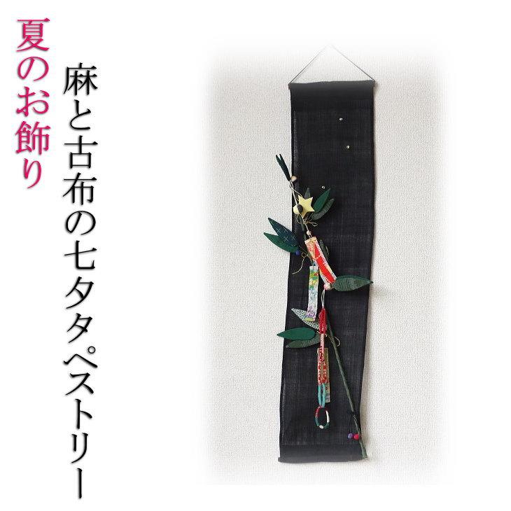 夏のお飾り 七夕飾り 麻と古布タペストリー 吊り飾り 麻 夏を涼しく感じさせるしつらえを。