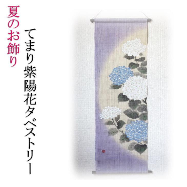 夏のお飾り てまり紫陽花 タペストリー 吊り飾り 麻 夏を涼しく感じさせるしつらえを。